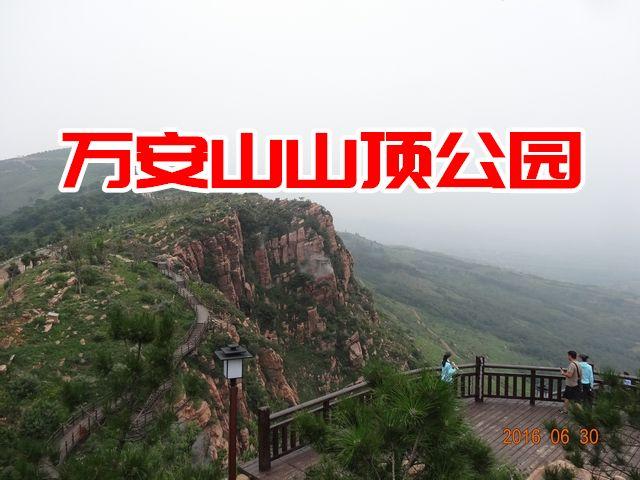 万安山山顶公园(旁门