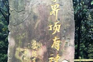 张家界长沙+韶山+玻璃桥+天门山+ 玻璃栈道+黄龙洞+5日游