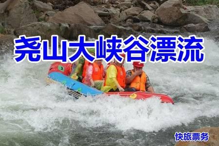 尧山漂流 洛阳到尧山大峡谷漂流一日游 尧山大峡谷漂流好玩吗
