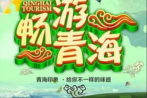 青海湖旅游好玩的景点_青海湖旅游好玩的季节_青海湖双卧六日游