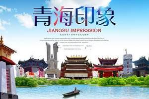 郑州坐飞机到青海旅游团_青海旅游飞机团_青海茶卡盐湖双飞六天