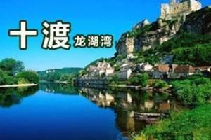 天津到十渡百里峡-浪漫薰衣草庄园-七彩小镇-龙湖湾品质二日游