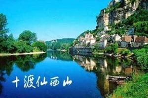 野三坡百里峡-七彩小镇-仙西山-梦幻水晶船-仙西水洞二日游