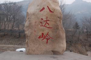 天津到北京八达岭长城旅游团-八达岭长城-野生动物园品质一日游