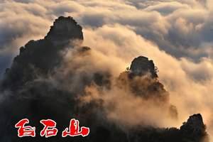 神奇.白石山风景区+恋乡.太行水镇+红色狼牙山+易水湖三日游