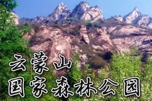 天津到北京密云县云蒙山旅游团-云蒙山国家森林公园一日游