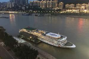长春到重庆、长江三峡(黄金邮轮)、武汉2卧9日游