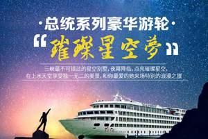深圳到长江三峡游轮 重庆/宜昌出发三峡游轮旅游 总统游轮