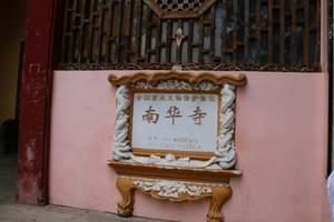世界自然遗产丹霞山、南华寺、入住曹溪温泉2天游
