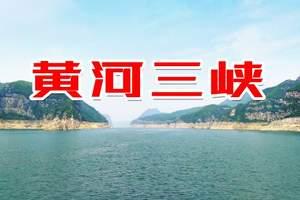 2021济源黄河三峡年卡预订 黄河三峡门票多少