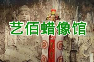 洛阳新区艺佰蜡像馆门票特价 艺佰蜡像馆订票电子票