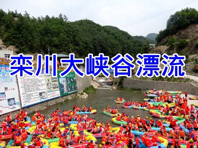 栾川大峡谷漂流