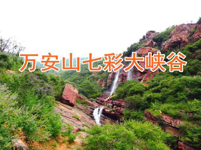 万安山七彩大峡谷宣传