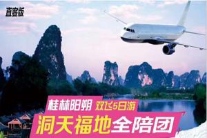 <桂林双飞旅游团>洛阳到桂林旅游团价格_洛阳到桂林双飞5日游