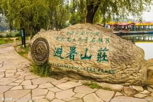 天津到北京密云县古北水镇(含夜景)承德避暑山庄汽车品质二日游