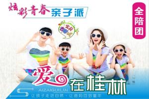 洛阳暑假带孩子去桂林旅游团_洛阳去桂林亲子游_桂林纯玩6日游