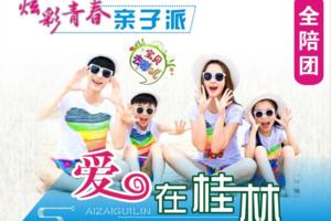 洛阳到桂林旅游团_邂逅桂林,爱在阳朔双卧六日游