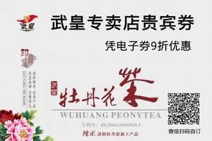 洛阳牡丹花茶贵宾券 洛阳特产武皇牡丹茶8.5折券