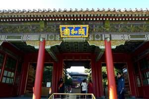 颐和园-八达岭长城-故宫-后海-看升旗-水立方二日游(B线)