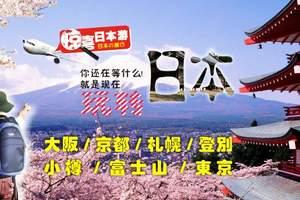 日本跟团游特惠系列,青岛到大阪、东京6日游,东京一天自由活动