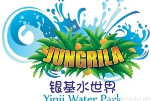 银基水世界在哪里_银基水世界好玩吗_郑州到开封银基水世界一天