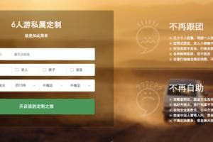 """6人游难以挣脱亏损泥潭 定制游市场""""钱途""""茫茫"""