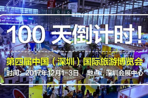 第四届中国深圳旅游展进入倒计时