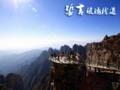 天津到十渡风景区-野三坡—百里峡-十渡誓言玻璃栈道常规二日游