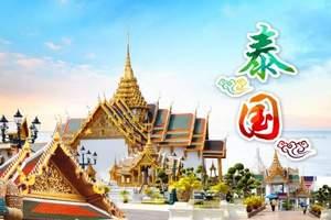 泰国品质6天游、泰国旅游、泰国、游泰国、六日游、康辉旅行社