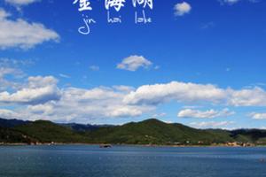 天津到北京金海湖风景区旅游团-平谷金海湖风景区直通车一日游