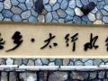 天津到恋乡-太行水镇旅游团-恋乡-太行水镇-外观易水湖一日游