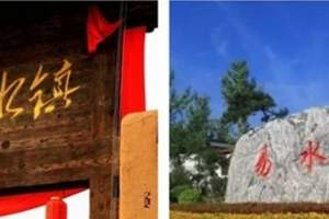 天津到易县太行水镇旅游团--恋乡·太行水镇+易水湖品质一日游