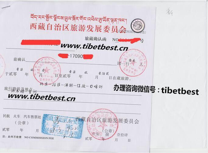 外国人去西藏入藏函如何办理?