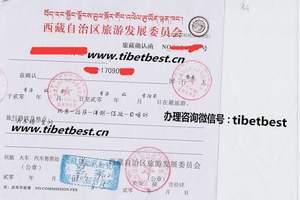 外国人入藏函,入藏证件怎么办理?