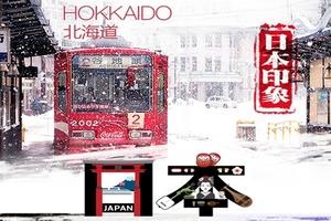 日本跟团游线路,北海道+本州全景8日游,青岛起止,豪华全日空