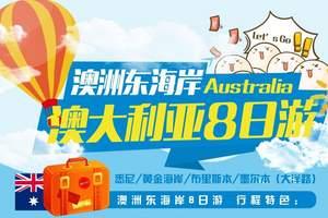 青岛到澳大利亚三城跟团8日游,青岛直飞悉尼、体验直升机之旅