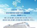 诺唯真邮轮喜悦号多少钱_成都-上海-福冈-上海-成都6日游