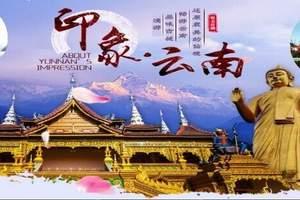 北京到云南夕阳红老年团 云南夕阳红老年旅游专列15日游