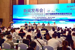 2017海南世界休闲旅游博览会将盛大开幕