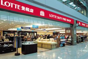 乐天免税店不堪重负 或放弃仁川机场经营权