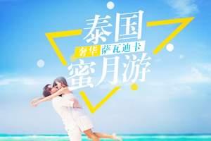 泰国跟团热门旅游线路推荐,青岛到曼谷芭堤雅6日游,全程无自费