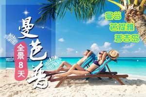 《泰国曼谷、芭提雅、普吉岛8日游》全程无自费升级独栋泳池别墅