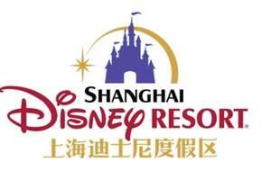 国庆节到迪士尼旅游团_国庆节到迪士尼三日游_上海迪士尼三日游