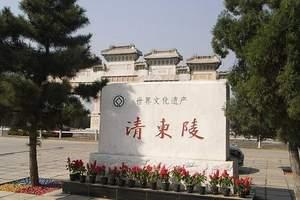 天津到清东陵景区旅游团-世界文化遗产-清东陵景区休闲一日游