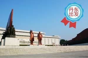 北京到丹东朝鲜旅游_北京到丹东朝鲜新义州一日游_朝鲜旅游价格