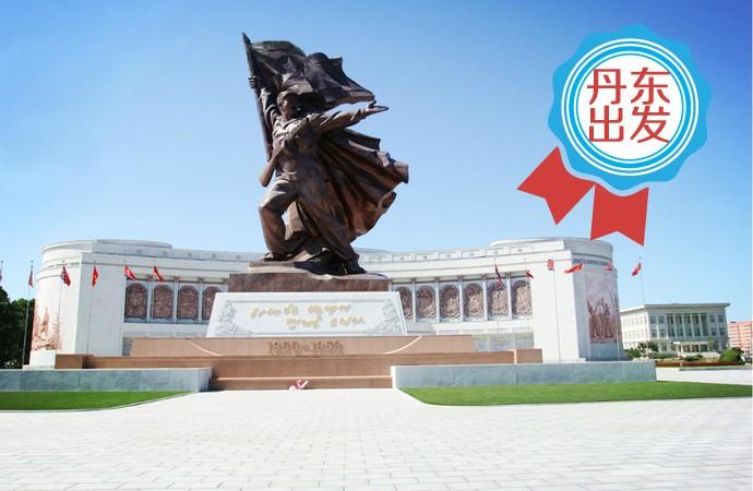 丹东去朝鲜新义州一日游_去朝鲜旅游多少钱_丹东到朝鲜旅游