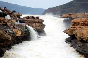 壶口瀑布、南泥湾,北京知青故居+观景台纯玩一日游