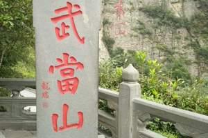 西安周边两日游 湖北旅游 世界文化遗产|道教名山武当山二日游