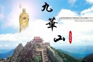 苏州到九华山99米大佛、化城寺、肉身宝殿、百岁宫等二日游