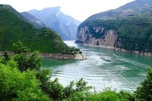 宜昌长江三峡上水往返5日游 【全景游、成都到宜昌上船】